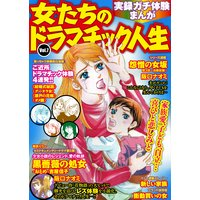 実録ガチ体験まんが 女たちのドラマチック人生Vol.7
