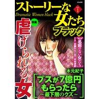 ストーリーな女たち ブラック Vol.1 虐げられる女