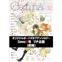 オリジナルボーイズラブアンソロジーCanna 32号プチ企画【感触】