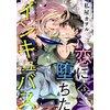 恋に堕ちたインキュバス 分冊版 #03 【電子貸本Renta!】
