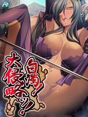 白濁! 大侵略ッ! 〜メス狩り大陸記〜1