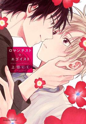 ロマンチストとエゴイスト【おまけ付きRenta!限定版】
