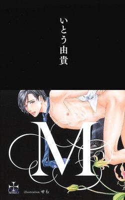 M【パピレス限定特別版】(イラスト付き)