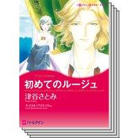 ハーレクインコミックス セット 2017年 vol.220