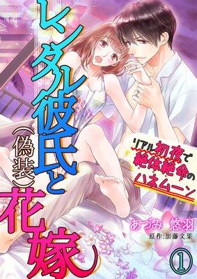 レンタル彼氏と(偽装)花嫁〜リアル初夜で絶体絶命のハネムーン〜1