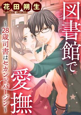 図書館で愛撫〜28歳司書はセカンドバージン〜(分冊版) 【第4章】…欲しくなってきた?