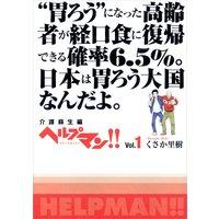 ヘルプマン!!