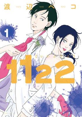 1122 1巻