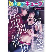 b−boyキューブ 2017年6月号 特集「おしおき強制絶頂」