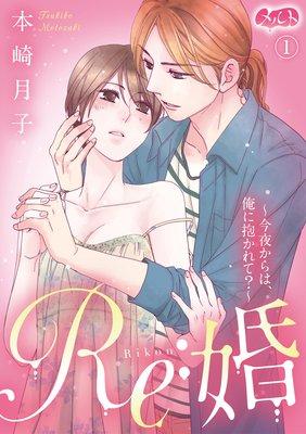 Re:婚 〜今夜からは、俺に抱かれて?〜 1