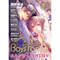 BOYS FAN vol.14