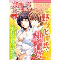 禁断の恋 ヒミツの関係 vol.64