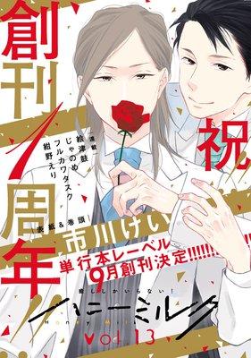 ハニーミルク vol.13【おまけ付きRenta!限定版】