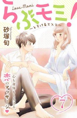 らぶモミ!〜とろけるエステ〜 分冊版 7巻