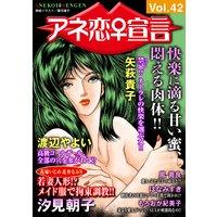 アネ恋宣言Vol.42