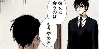 【タテコミ】東京ラストチカ