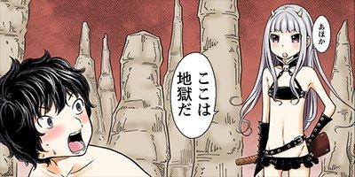 【タテコミ】地獄恋 DEATH LIFE