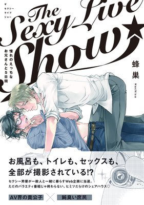 The Sexy Live Show −憧れのえっちなお兄さんと5日間−