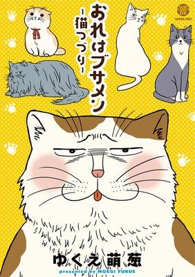 おれはブサメン−猫つづり−