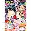 Sho‐Comi 2017年15号(2017年7月5日発売)