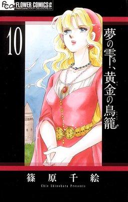 夢の雫、黄金の鳥籠 10