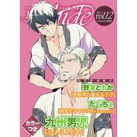 アクアhide Vol.12