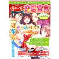 モバイル恋愛宣言 Vol.45