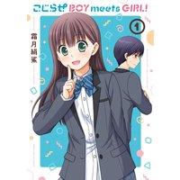 こじらせ BOY meets GIRL!