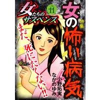 女たちのサスペンス vol.11女の怖い病気