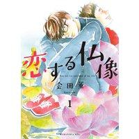 恋する仏像 分冊版 1巻
