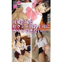 男の妄想 可愛い妹とセクシー巨乳上司にガマンできない… 浜田由梨・かすみりさ・長澤あずさ