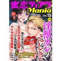 蜜恋ティアラMania Vol.15 淫獣カレのえじき