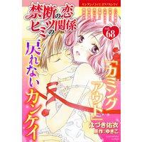 禁断の恋 ヒミツの関係 vol.68