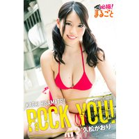 Rock You! 久松かおり