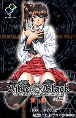【フルカラー】Bible Black 完全版