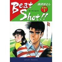 Beat Shot!! 愛蔵版