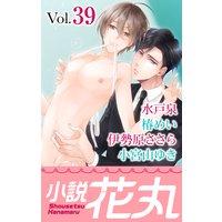 小説花丸 Vol.39