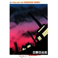 THE ART OF HIDESHI HINO