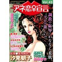 アネ恋宣言Vol.43