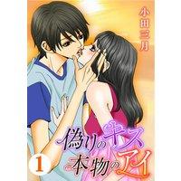【無料連載】偽りのキス 本物のアイ