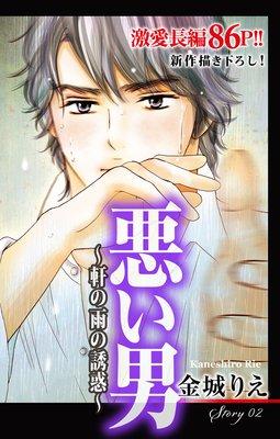 Love Silky 悪い男〜軒の雨の誘惑〜 story02