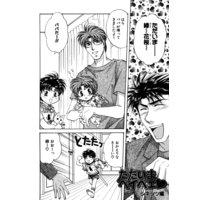 【無料連載】世紀末☆ダーリン