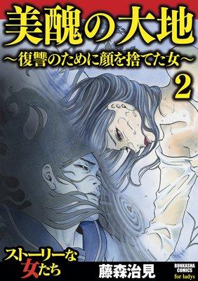 美醜の大地〜復讐のために顔を捨てた女〜 (2)