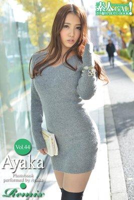 素人GAL!ガチ撮りPHOTOBOOK Vol.44 Ayaka Remix