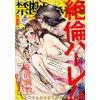 禁断Lovers Vol.075 絶倫ハーレム