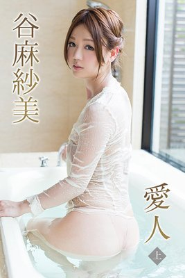 谷麻紗美 愛人<上>