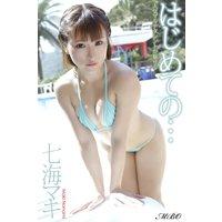 『はじめての…』 七海マキ デジタル写真集