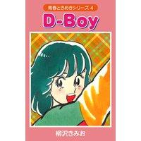 D−BOY (青春ときめきシリーズ 4)