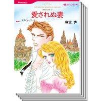 ハーレクインコミックス セット 2017年 vol.366