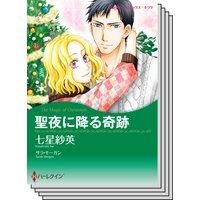 ハーレクインコミックス セット 2017年 vol.369